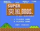 スーパー突風ブラザーズ2