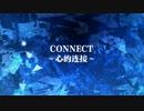 【中国語音源21人】CONNECT~心的连接~【UTAU中華組投稿祭2014】+UST