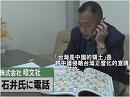 【台湾チャンネル】第55回、中国迎合の地図大手「昭文社」に直撃!・台北市長選挙に中国介入か[桜H26/11/7]
