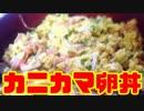 作るぜ!カニカマ卵丼!!