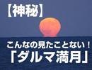 【神秘】こんなの見たことない!「ダルマ満月」