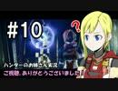 【Destiny】ハンターのお姉さん 実況 10【Hunter】