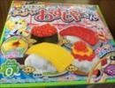 【ニコニコ動画】23ちゃいが真面目に知育菓子でおすし作ってみたを解析してみた