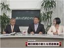 2/3【緊急特番】朝日新聞の新たな捏造報道[桜H26/11/8]
