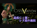 迫真Ci部・シド星の裏技.ciνfinal【Civ5:BNW】