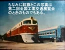 【ニコニコ動画】龍を名乗った東風型機関車を解析してみた