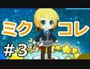 【実況】初音ミクの音楽RPG【ミクコレ】03