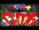 【MAD】狙撃戦士ロックオン thumbnail