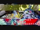 【遊戯王】ワイトに見守られながら決闘 第二十【闇のゲーム】