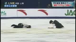 羽生結弦と中国選手が激しく激突 中国杯