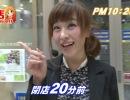 【P-martTV関西】宇都慶子の閉店ちゃんが行く!#098