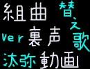 【替え歌】組曲『裏声動画』ver汰弥