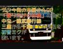 初音ミクがデンキ街の本屋さんOPで中央・総武緩行線の駅名を歌います。