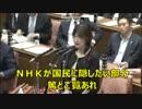 NHKが中継を嫌がった稲田朋美の国会質疑