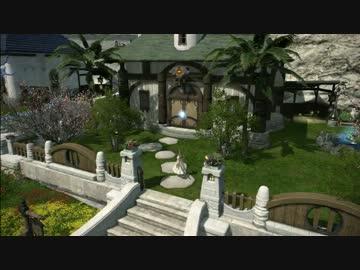 【FF14】我が家のハウジング紹介