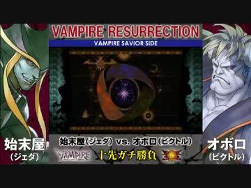 【紹介】始末屋(ジェダ) vs. オボロ(ビクトル)10先ガチ動画