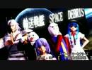 【MMDドラマ】輸送戦艦スペースデブリ 第1話 前半