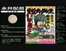 【ニコニコ動画】14.11.8 永井兄弟 収支報告を解析してみた