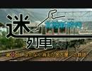 【迷列車】北陸新時代 第4回「はかなく消えた名古屋への鉄路」