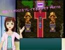 【アイマス】春香さんがDQⅢをプレイするようです PART36【ドラクエⅢ】
