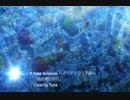 「Yuria」アクアテラリウム ~凪のあすから 歌ってみた