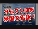 【サムスン仰天】 米国で告訴! thumbnail