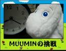 MUUMINの挑戦#5~1週間で米5kg食べきる~ thumbnail