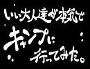 【キャンプ編】いい大人達が本気で旅行を楽しんできたin栃木 part1