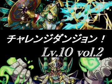 [パズドラ]第二回新チャレンジダンジョンlv10 冥穣神・オシリスPT[動画]