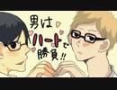 第25位:【腐向けHQ】ウ/エ/ス/タ/ン/シ/ョー/【月→山←嶋】