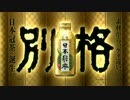 【CM】キリン 別格