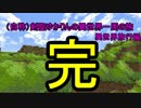 【Minecraft】(自称)剣聖ゆかりの異世界一周の旅 七振り目【MystCraft】