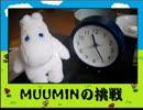 MUUMINの挑戦#6~1週間で米5kg食べきる~ thumbnail