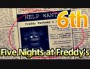 【実況】契約書ちゃんと見ときゃよかった 『Five Nights at Freddy's』 6th Night