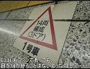 【ニコニコ動画】迷列車を観に行こう第二十回(終)「京葉線-E331系が此処にいた証し-」を解析してみた