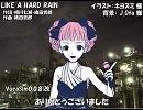 【Chika】 LIKE A HARD RAIN 【カバー】