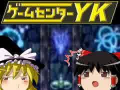 【ゲームセンターYKゆっくり課長の挑戦