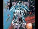 サウンドシアター ガイア・ギア ドラマCD-3 disk1