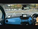 【ニコニコ動画】【実況車載】Fiat500とランデブー Act.1(再うp)【はじめまして?】を解析してみた