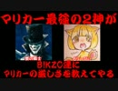 【マリオカート8】最強2神がマリカーの厳しさを教える【愛の戦士視点】