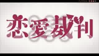 【バンブラP】恋愛裁判【バンブラP1th】
