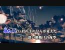 【ニコニコ動画】【ニコカラ】夜明けと蛍 ≪off vocal≫を解析してみた
