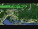 【ニコニコ動画】東名高速道路を走破してみた Part1 上り編を解析してみた