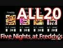 【実況】契約書ちゃんと見ときゃよかった 『Five Nights at Freddy's』 A.I.Lv ALL20