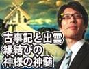 古事記と出雲 縁結びの神様の神髄(4/5)|竹田恒泰チャンネル特番