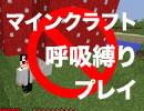 マインクラフト呼吸縛り実況Part1 thumbnail