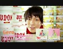 【Gero】4th Single「MY SWEET HEAVEN♂♀」MV thumbnail