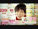 【Gero】4th Single「MY SWEET HEAVEN♂♀」MV thumbnail