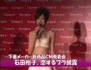 トリンプ 「恋するブラ」新CM発表会