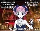 【Chika】メモリーグラス【カバー】